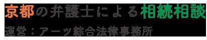京都の弁護士による相続相談_アーツ綜合法律事務所