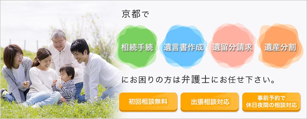 京都で相続手続・遺言書作成・遺留分請求・遺産分割にお困りの方はアーツ綜合法律事務所にお任せ下さい